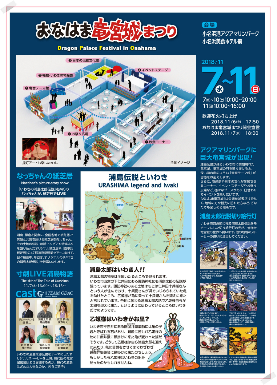 「おなはま竜宮城まつり」7日(水)よりアクアマリンパークにて開催!! [平成30年11月5日(月)更新]1