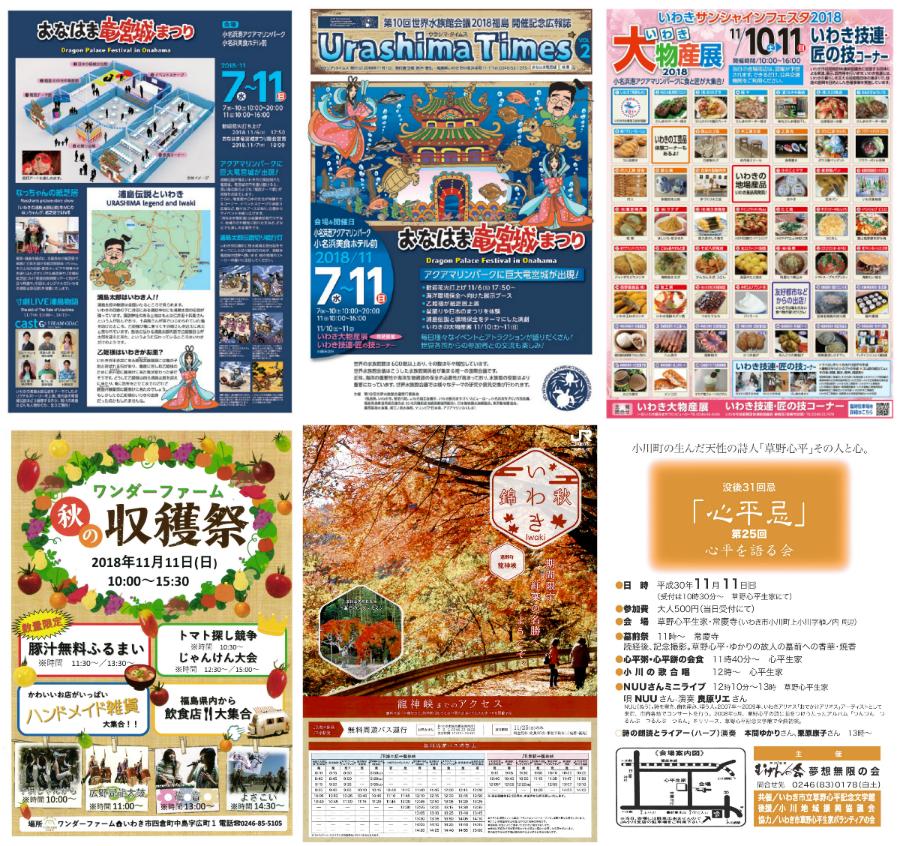 週末イベント情報 [平成30年11月7日(水)更新]