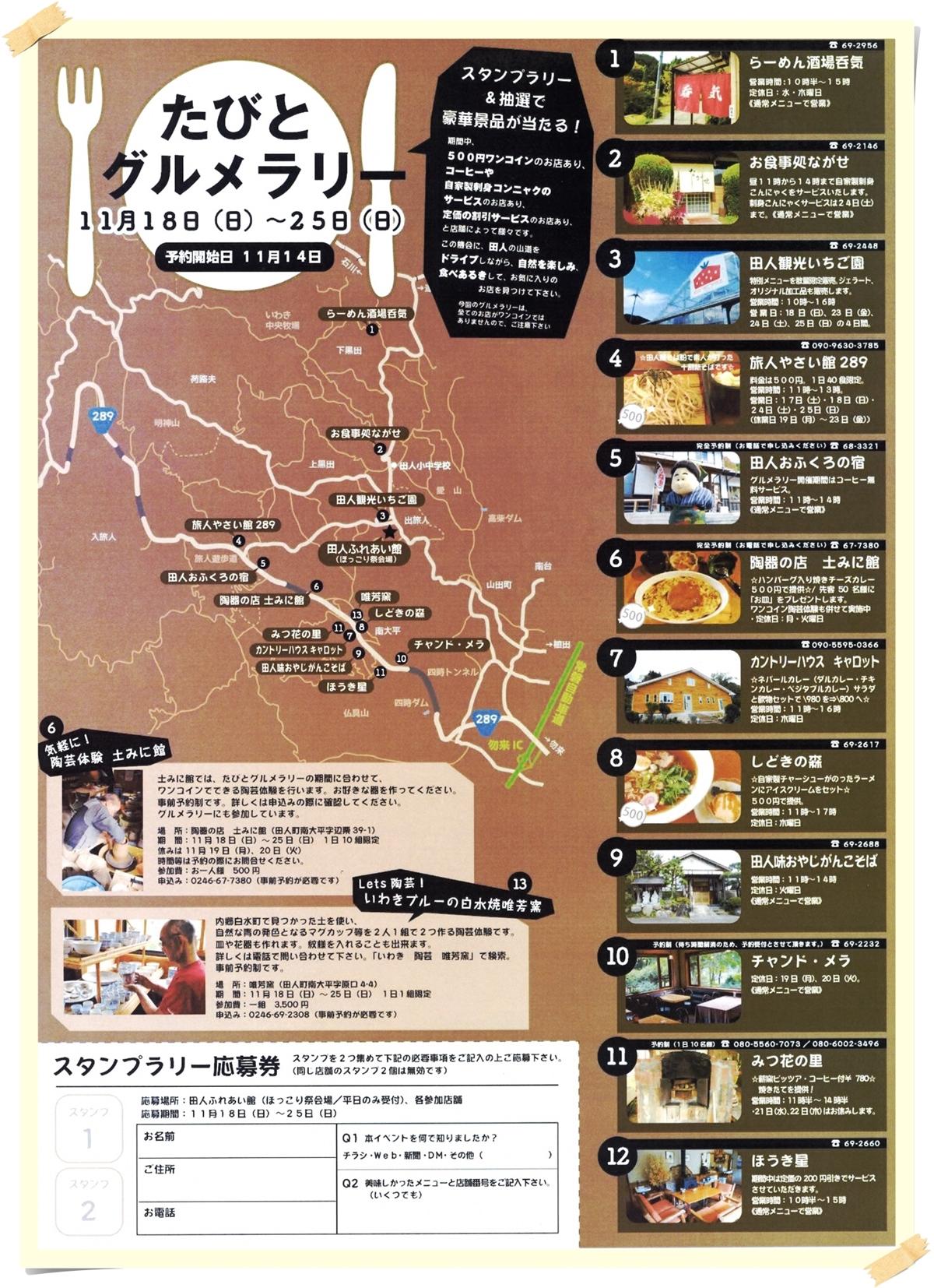 「2018たびとほっこり祭」で田人の秋を満喫しませんか! [平成30年11月11日(日)更新]2