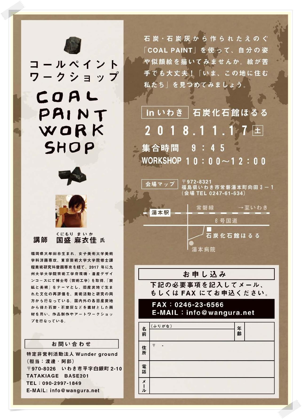 石炭・石炭灰でセルフポートレイトを描こう!「コールペイントワークショップ」開催します!! [平成30年11月12日(月)更新]2