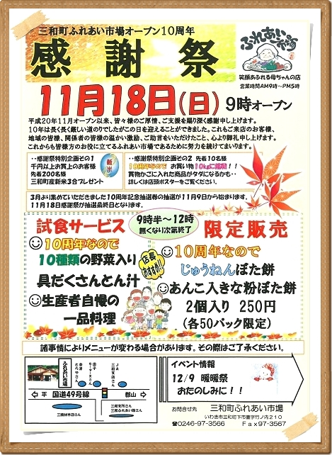 「三和町ふれあい市場オープン10周年感謝祭」今週末開催! [平成30年11月13日(火)更新]