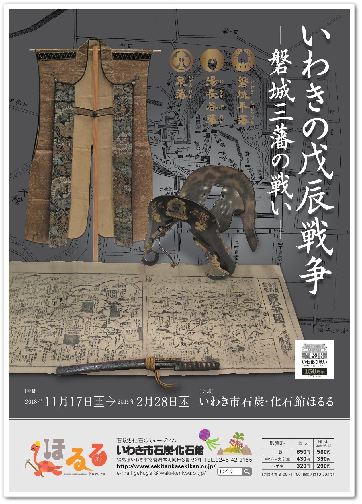 「いわきの戊辰戦争 -磐城三藩の戦い-」ほるるにて17日(土)より開催いたします!  [平成30年11月16日(金)更新]1