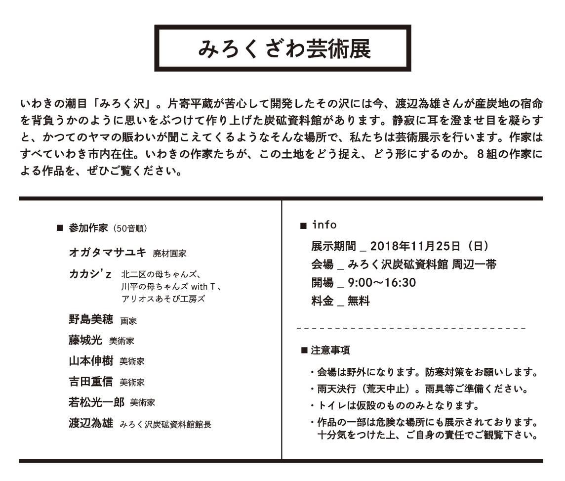 いわき潮目劇場2018「しらみずアーツキャンプ」25日(日)に開催! [平成30年11月17日(土)更新]4