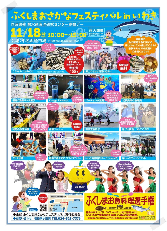 「ふくしまおさかなフェスティバル in いわき」明日開催!! [平成30年11月17日(水)更新]
