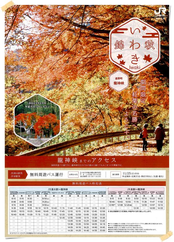 「第14回遠野もみじまつり in 龍神峡」25日(日)開催! [平成30年11月19日(月)更新]2