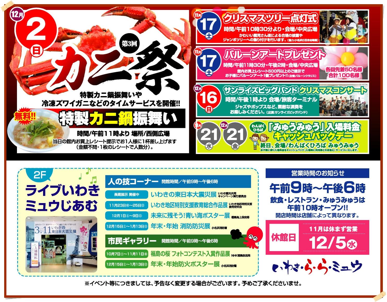 いわき・ら・ら・ミュウ「第3回カニ祭」12月2日開催!! [平成30年11月24日(土)更新]2