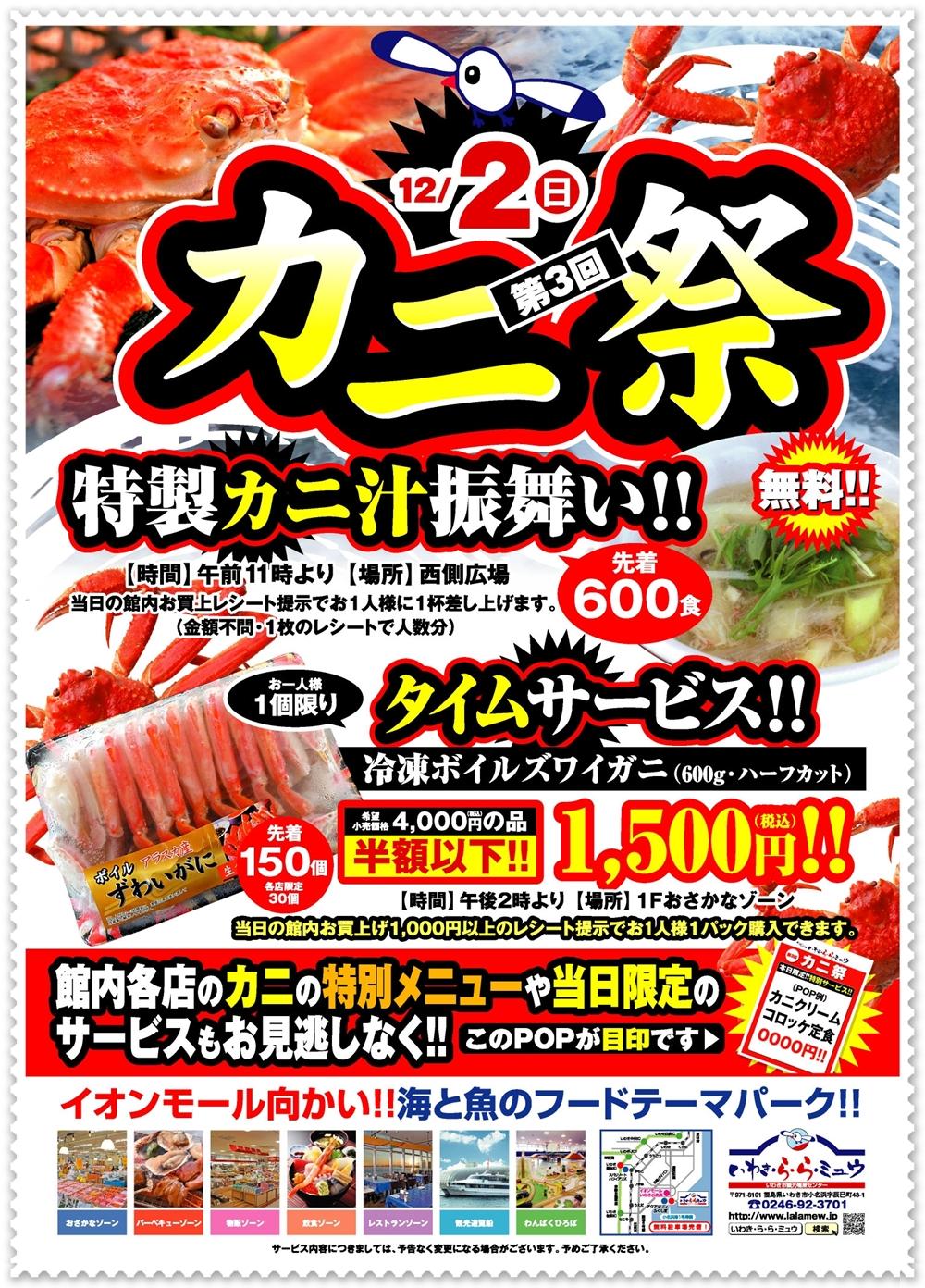 いわき・ら・ら・ミュウ「第3回カニ祭」12月2日開催!! [平成30年11月24日(土)更新]1