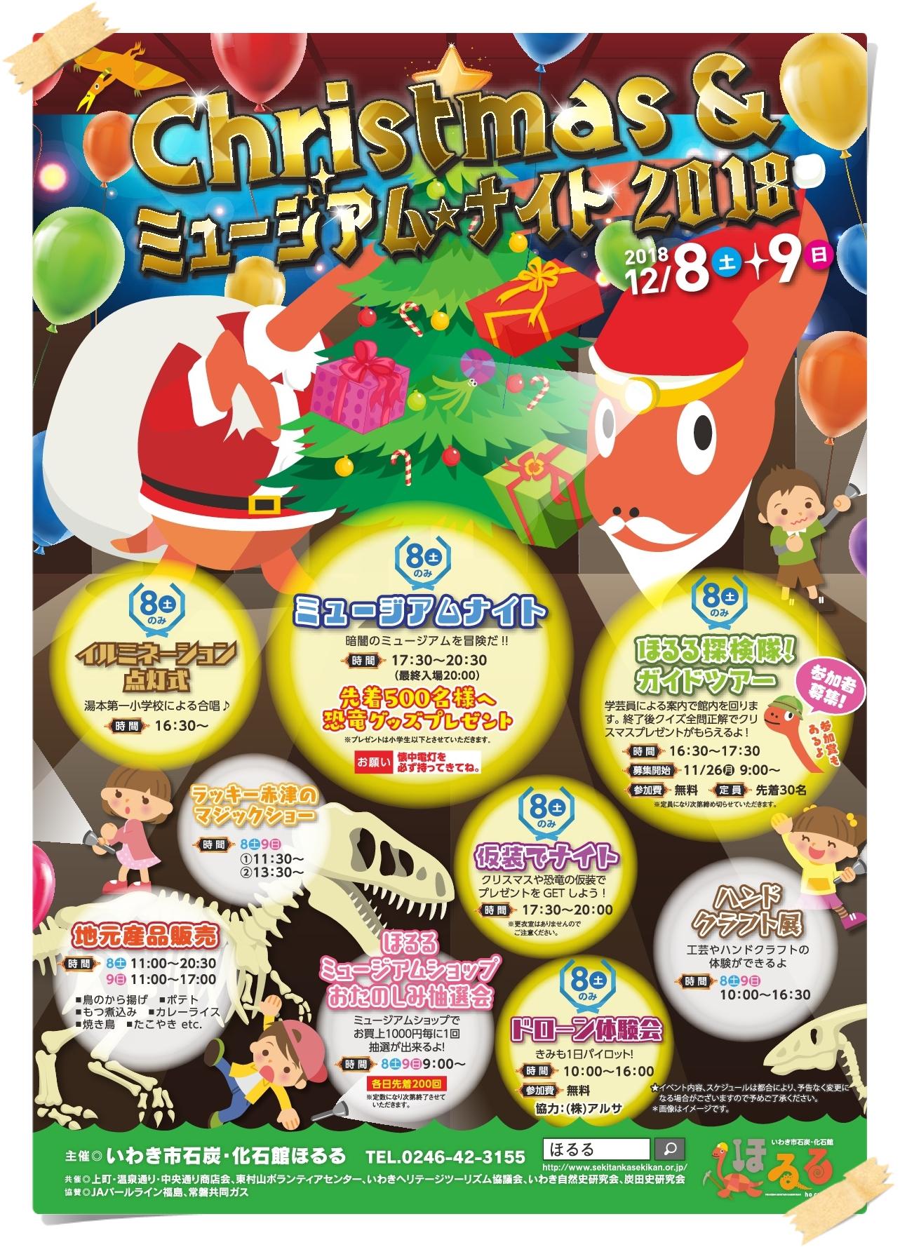 「Christmas&ミュージアム★ナイト2018」でほるるを楽しもう!! [平成30年12月3日(月)更新]