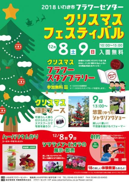 20181208~09いわき市フラワーセンター「クリスマスフェスティバル2018」-1