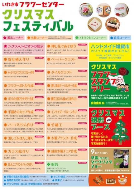 20181208~09いわき市フラワーセンター「クリスマスフェスティバル2018」-2