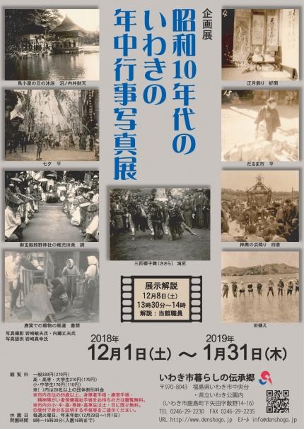 20181201-0131昭和10年代のいわきの年中行事写真展伝承郷02kikakuten-001