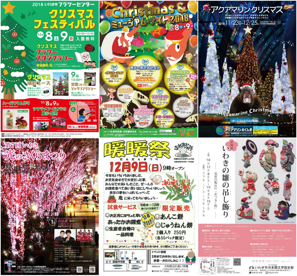 週末イベント情報 [平成30年12月5日(水)更新]
