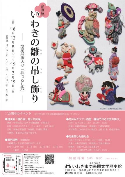 20181208-0319いわきの雛の吊るし飾り勿来文歴 (1)