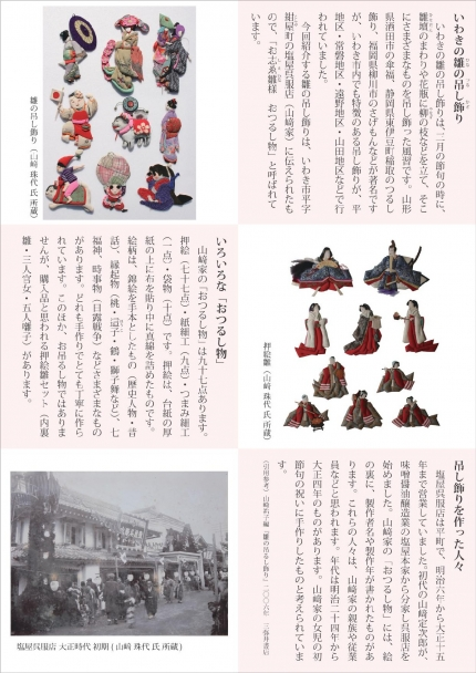 20181208-0319いわきの雛の吊るし飾り勿来文歴 (2)