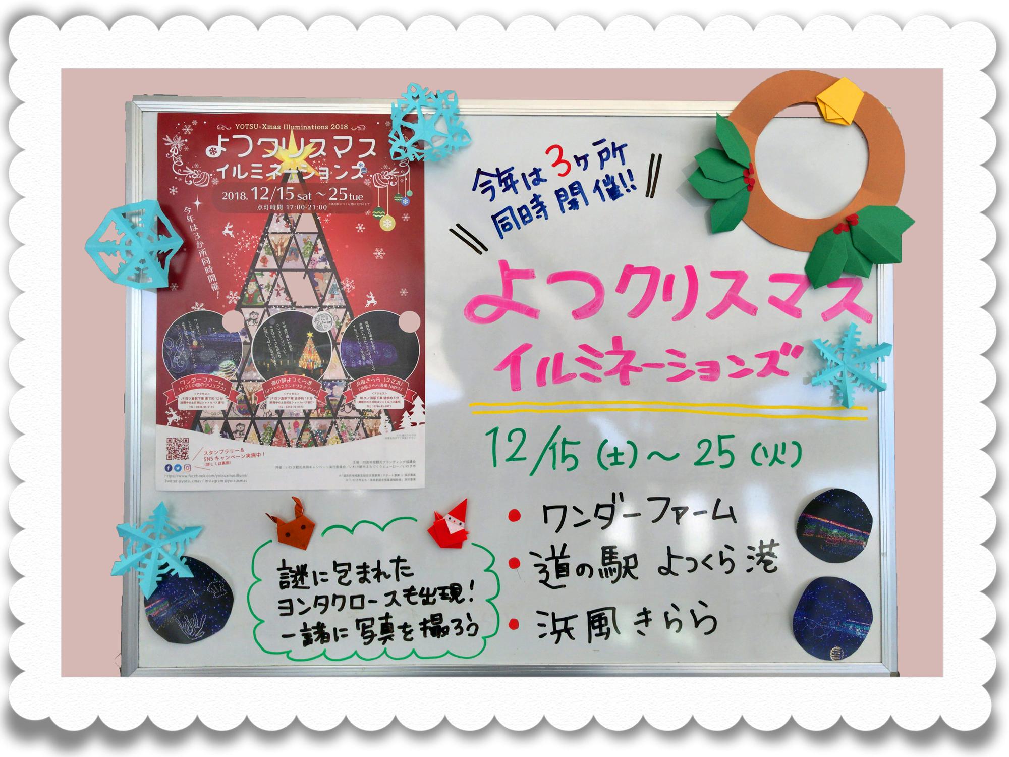 冬のいわきを光で彩る「よつクリスマス イルミネーションズ2018」今週末よりスタート! [平成30年12月10日(月)更新]2