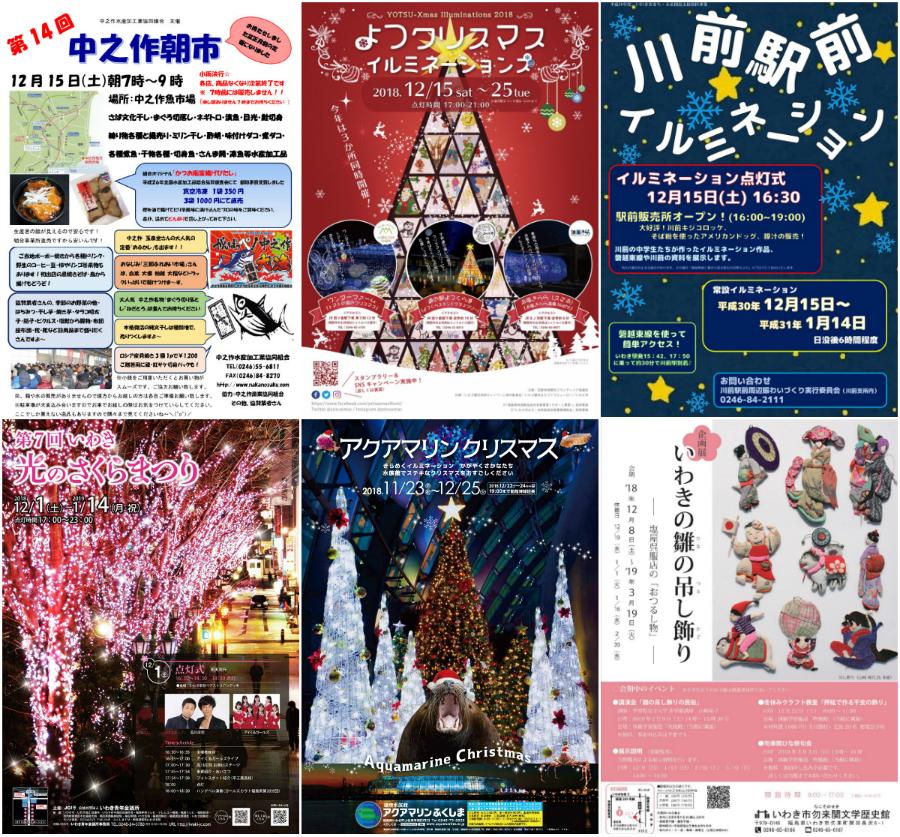 週末イベント情報 [平成30年12月12日(水)更新]