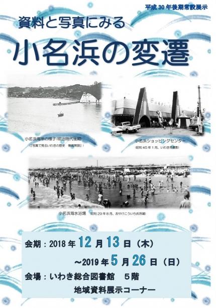 20181213~20190526いわき総合図書館 平成30年度 後期常設展「資料と写真にみる小名浜の変遷」