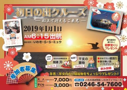 20190101初日チラシ-001