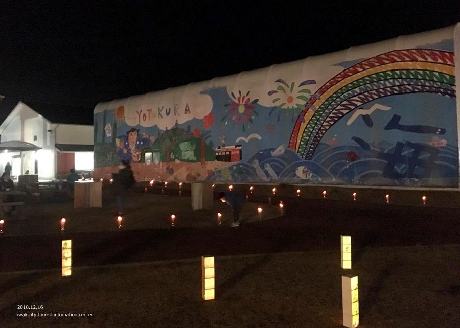 「よつクリスマス イルミネーションズ2018」イベントリポート! [平成30年12月17日(月)更新]道の駅よつくら港3