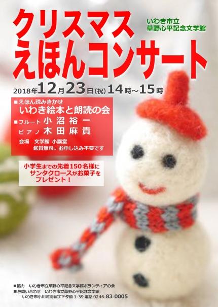20181223いわき市立草野心平記念文学館「クリスマスえほんコンサート」