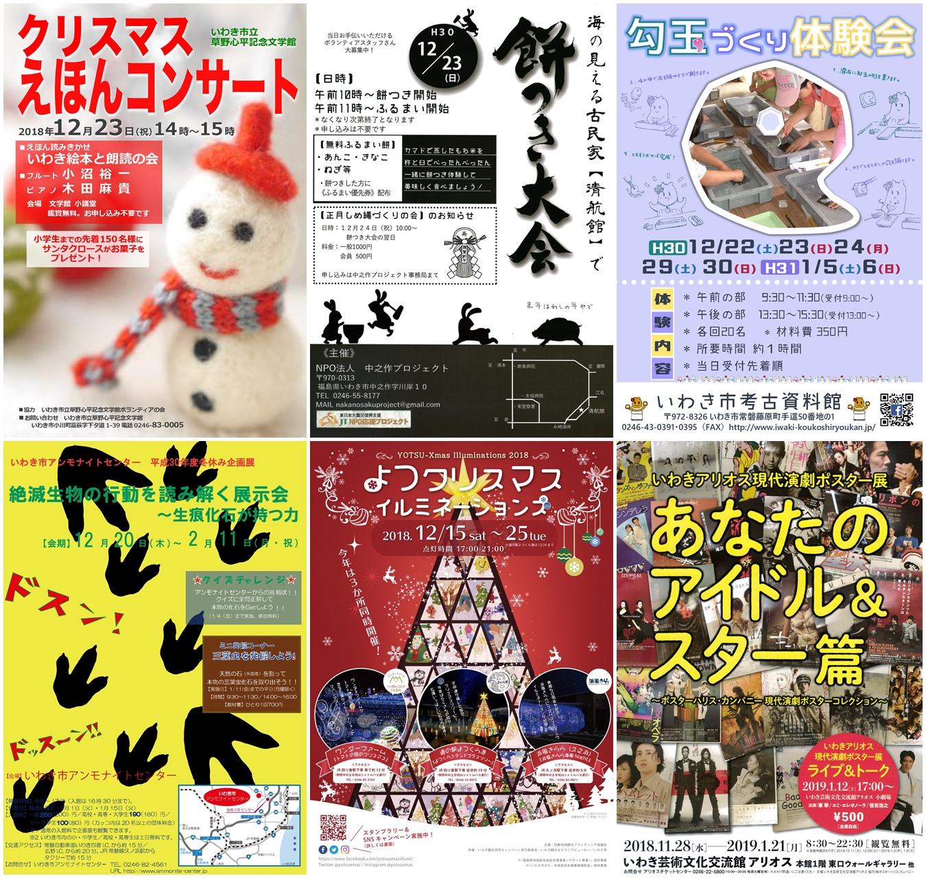 週末イベント情報 [平成30年12月19日(水)更新]
