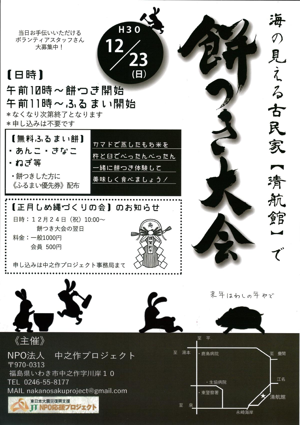 週末イベント情報 [平成30年12月19日(水)更新]2