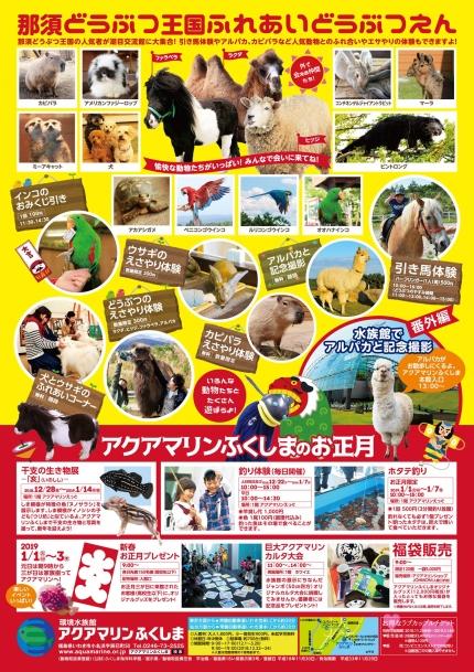 20181228-0103那須どうぶつ王国 (2)