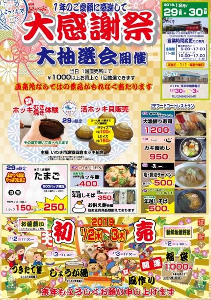 20181229-30大感謝祭初売り道の駅よつくら港