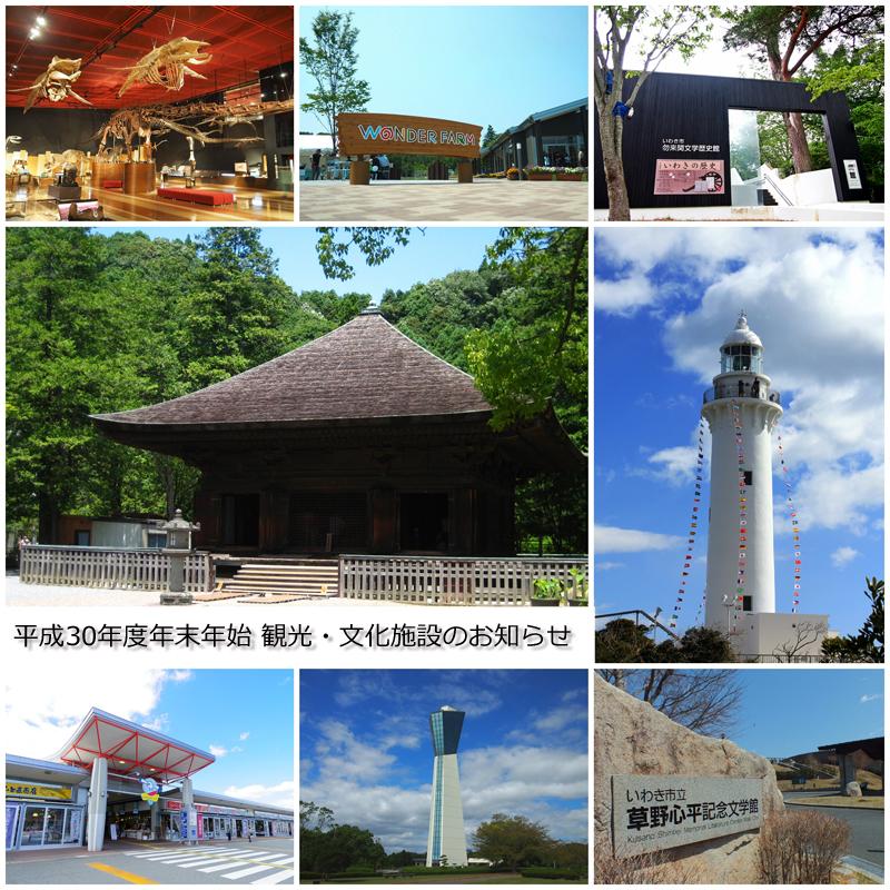 平成30年度年末年始 観光・文化施設のお知らせ [平成30年12月29日(土)更新]1