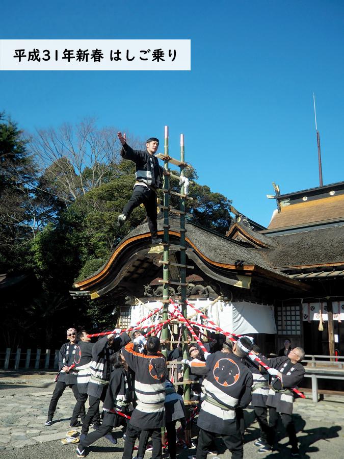 新春の恒例行事「はしご乗り」が披露されます! [平成31年1月4日(金)更新]1