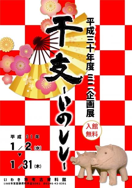 20190102~0131いわき市考古資料館 平成30年度ミニ企画展「干支-いのしし-」