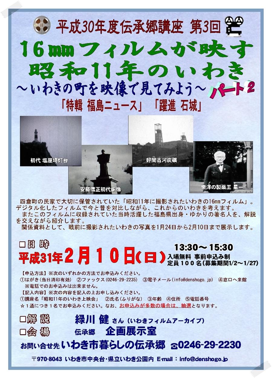 昭和11年のいわきの町を映像で見てみよう!暮らしの伝承郷にて「16mmフィルムが映す昭和11年のいわき パート2」開催 [平成31年1月21日(月)更新]