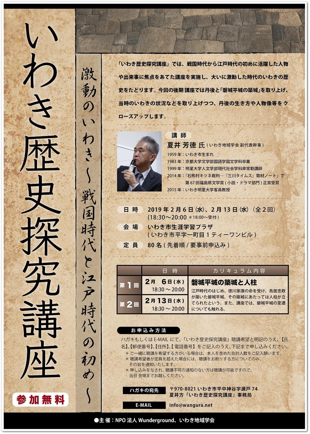 戦国時代と江戸時代の初めを学びませんか!?「いわき歴史探求講座」聴講者募集のお知らせ [平成31年1月25日(金)更新]