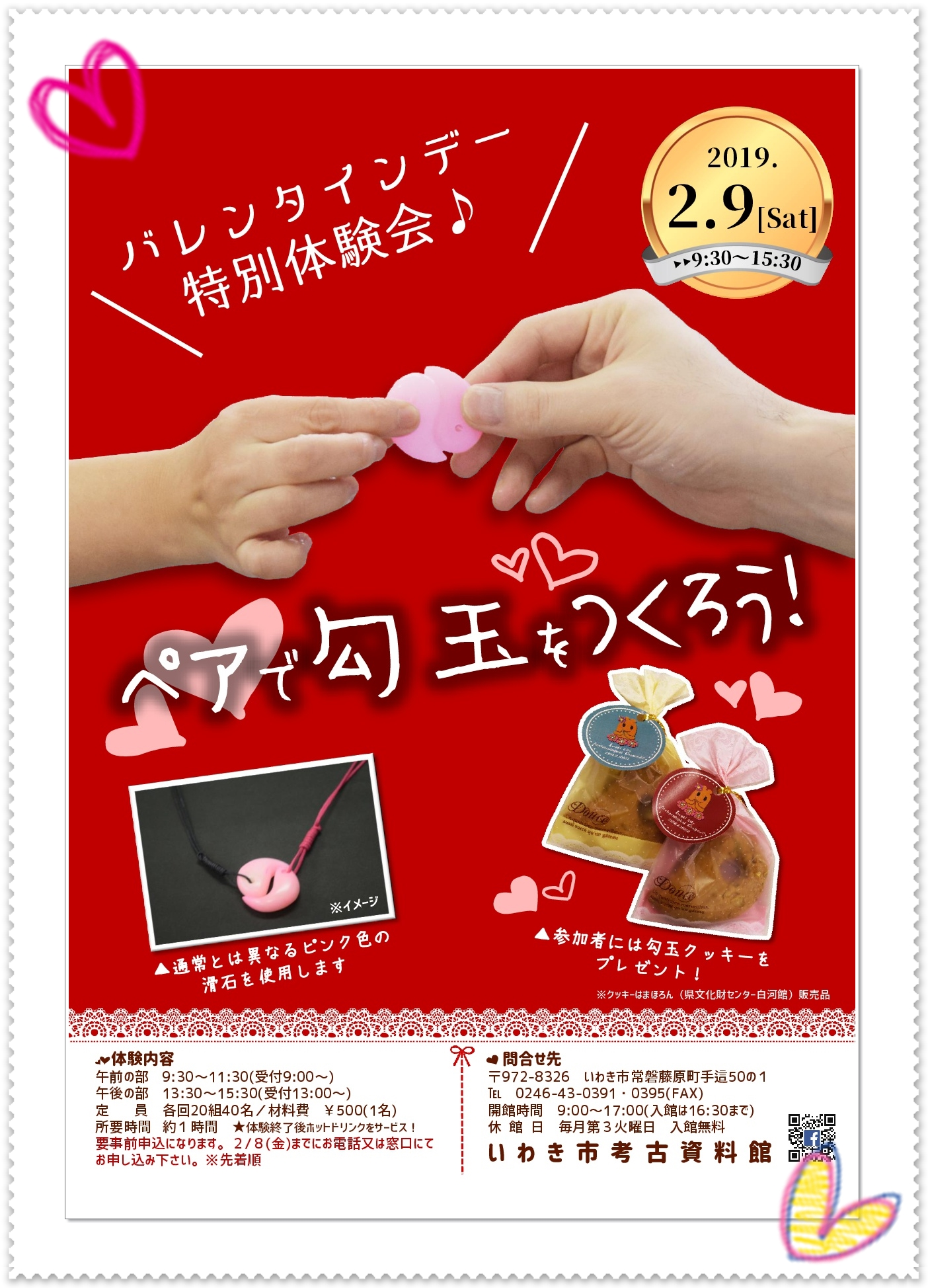 ピンク色が可愛い「勾玉」をペアで作りませんか!?考古資料館にて「バレンタインデー特別体験会」開催 [平成31年1月28日(月)更新]1