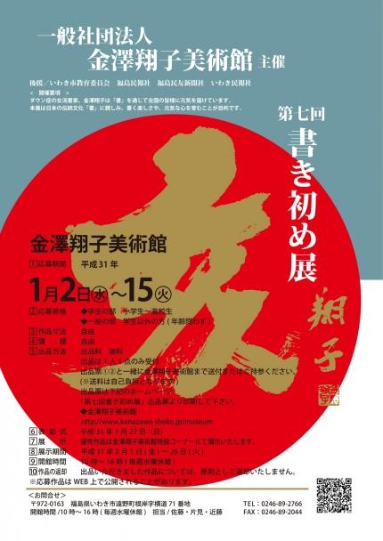 20190102~0226第七回金澤翔子美術館書き初め展