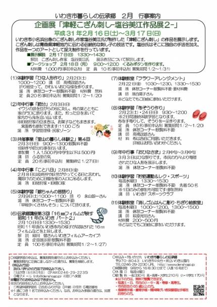 201902暮らしの伝承郷イベント
