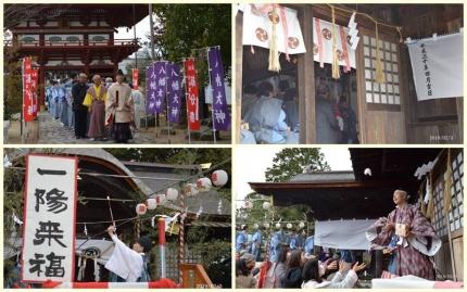 20190203飯野八幡宮節分祭