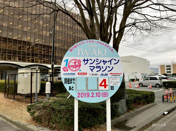 「第10回いわきサンシャインマラソン」物産展のお知らせ [平成31年2月6日(日)更新]2