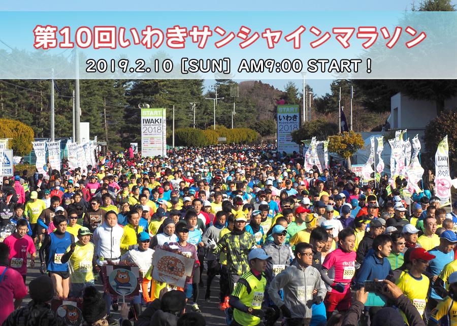 「第10回いわきサンシャインマラソン」物産展のお知らせ [平成31年2月6日(日)更新]1