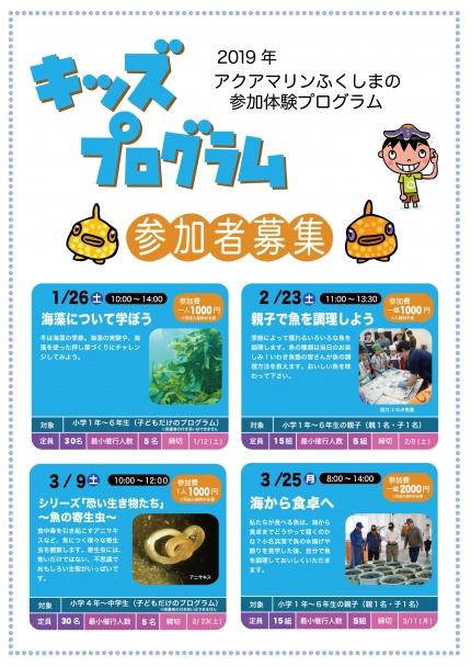 2018-201903体験アクアマリンふくしま (1)