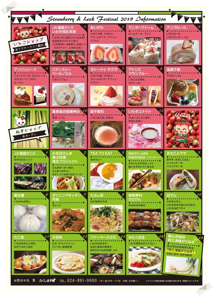 プレミアムな美味しさいっぱい!「いわきいちご いわきねぎフェスティバス2019」開催! [平成31年2月20日(水)更新]2