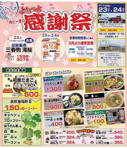20190223~24道の駅よつくら港よかっぺ市