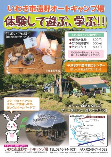 2018いわき市遠野オートキャンプ場表紙_pages-to-jpg-0001
