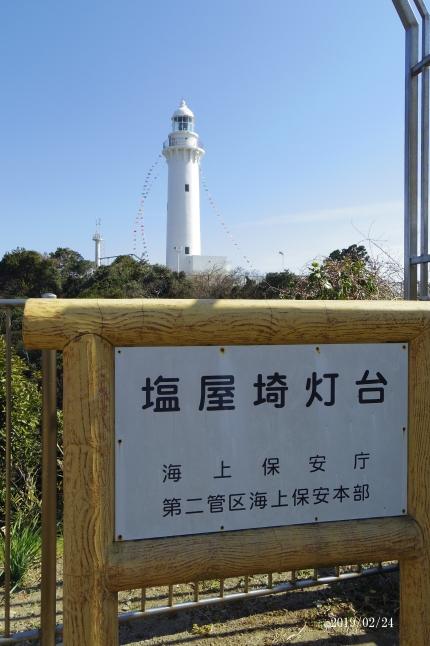 20190224灯台2