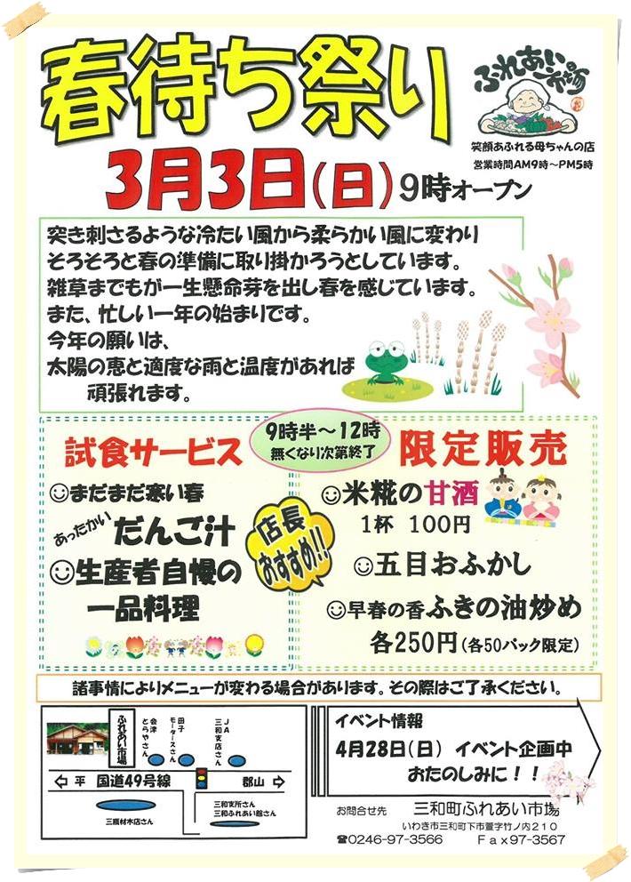 春の訪れを感じる「福寿草まつり2019」を今週末開催いたします! [平成31年2月27日(水)更新]2