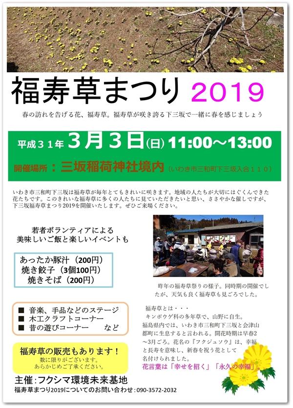 春の訪れを感じる「福寿草まつり2019」を今週末開催いたします! [平成31年2月27日(水)更新]1