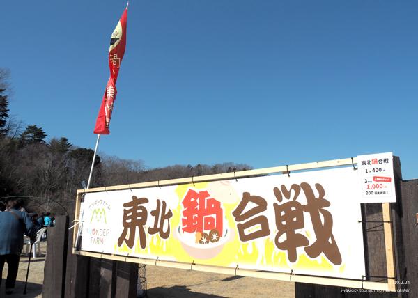 ワンダーファーム「3周年大感謝祭」イベントリポート [平成31年2月25日(月)更新]3