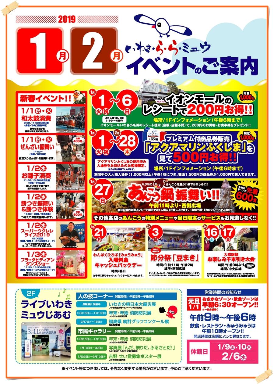 いわき・ら・ら・ミュウ「あんこう鍋振舞い」27日(日)開催!! [平成31年1月10日(水)更新]3