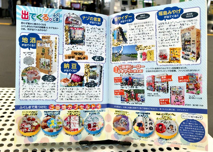 ふくしま豆知識ぎっしり!新年は「ふくしま手帳2019」から!! [平成30年12月31日(月)更新]5