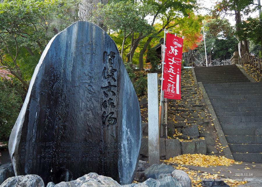 紅葉情報2018 温泉神社 [平成30年11月15日(水)更新]4